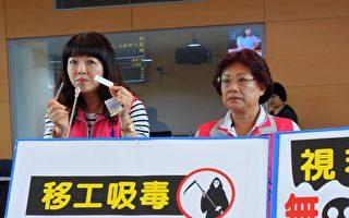 移工涉毒疑骤增 议员吁列体检项目