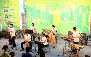 台湾竹乐团  5/15起驻点传艺 分享竹音乐飨宴