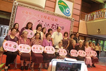 宜蘭縣106年度模範母親表揚活動合照。(郭千華/大紀元)
