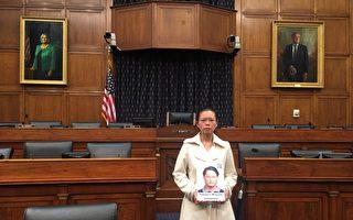 李凈瑜赴美國會聽證 籲美向陸施壓