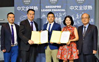 中文全球熱公司董事長夏嘉儀(右2)、來達基金管理公司董事總經理林義修(中),及綠專資本集團總裁李中群(左2)等簽約攜手合作。(黃玉燕/大紀元)