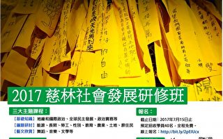 2017慈林社会发展研修班 开始招生