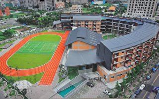 東興國小校舍建築設計 榮獲國家卓越建設金質獎