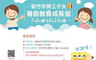 竹市劳工子女暑假成长营 课程完全免费