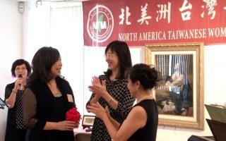 北美台湾妇女会纽约分会 蔡宜芳接任会长