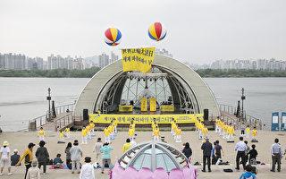 韓國法輪功學員歡慶法輪大法洪傳25週年