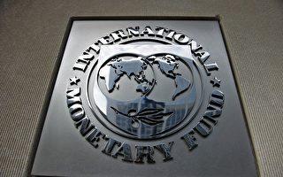 IMF警告:大陸銀行可能面臨資金不足