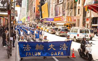 57國萬人慶法輪功傳世25周年 紐約大遊行(2)