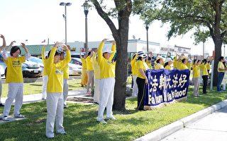 圖: 5月7日休斯頓法輪功學員在中國城集體煉功,慶祝「5.13」世界法輪大法日。(易永琦/大紀元)