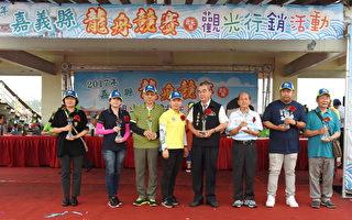 2017嘉义县龙舟赛  东石渔人码头热闹登场
