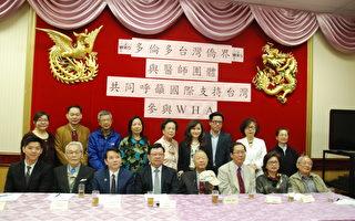 多倫多台灣僑界及醫師團體籲國際支持台灣參加世衛會