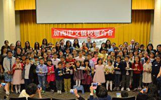 加西漢字文化節100多學生獲獎 展現中文實力