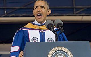 圖為2016年5月7日,歐巴馬在霍華德大學2016年畢業生典禮上,發表演講。(SAUL LOEB/AFP/Getty Images)