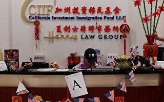 """为什么中国人排队""""抢购""""EB-5签证?"""