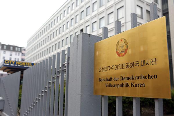 朝鲜出租使馆逃税千万欧 德政府勒令关闭