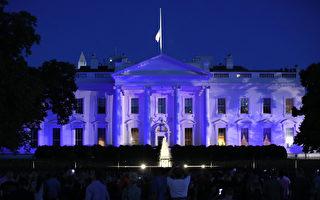 川普点亮蓝色白宫 声援美国执法界