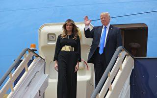 組圖:隨川普出訪沙特 美第一夫人這樣穿