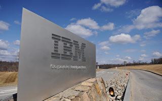 【談股論金】轉機股IBM落後補漲近10%
