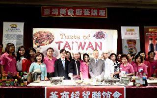 台湾名厨亲授台菜 香满洛城