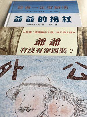 以祖孙亲情为主题的一系列绘本。(李梅翻摄/大纪元)