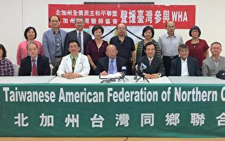 北加州社团联合声援台湾参加WHA