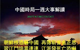 一周大事解读:中朝骂战升级 诡异事件频发