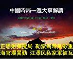 一週大事解讀:金正恩射彈攪局 習清洗上海幫