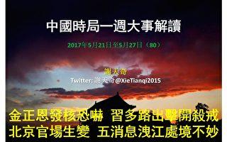 一週大事解讀:五大消息凸顯江澤民處境不妙