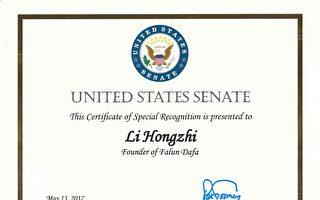美國賓州政要賀5·13世界法輪大法日