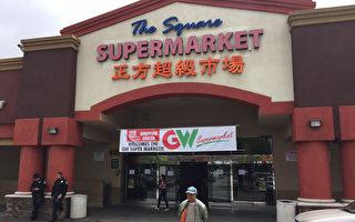 洛杉磯柔斯密市嘉偉大道上的正方超市(Square Supermarket)。(李駿/大紀元)
