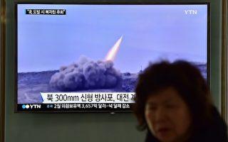朝鲜恐再核试 传习近平当局发重磅警告