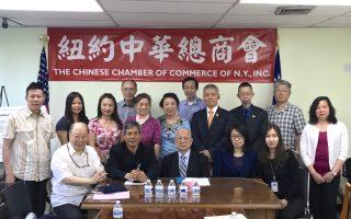 中華總商會孔廈慶亞太傳統月 5月27日舉行