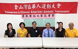 湾区华运运动舞蹈锦标赛 今年将设12项