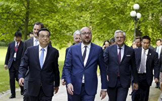 李克强访欧盟受挫 中欧关系突增变数