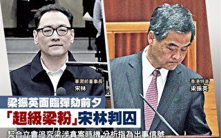 """梁振英面临弹劾 """"超级梁粉""""宋林遭判14年"""