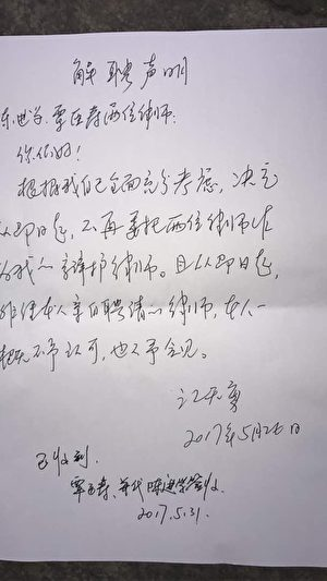 江天勇被解聘他的代理律师陈进学和覃臣寿。(金变玲提供)