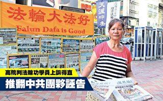 法轮功学员上诉获胜 港高院推翻青关会诬告
