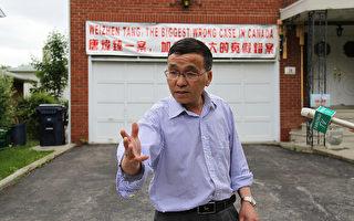 加華裔唐煒臻房子被賣百萬法官判4債主獲賠
