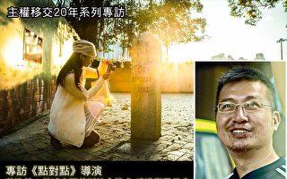 專訪《點對點》導演黃浩然:從城市面貌到社會模式 香港變了很多
