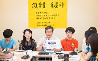 台私校工會批 服務學習 壓榨學生 教部拒介入