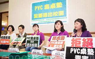 PVC塑膠桌墊不合格 台民團:退出校園