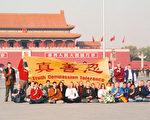 對中國法輪功學員被迫害的調查 (2)