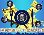 江泽民集团瓜分中国经济内幕(15)