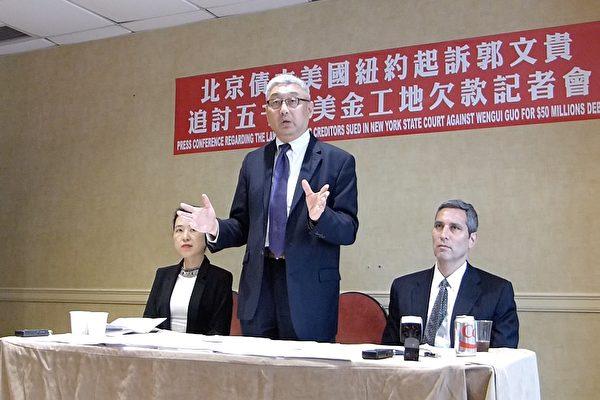九家中企起诉郭文贵 纽约律师解释案情