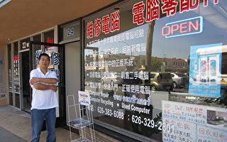 位于洛杉矶山谷大道上的华人电脑维修与二手买卖店家感叹顾客流失,因不少非法滞留的华人都因川普新移民政策而回中国了。(大纪元)