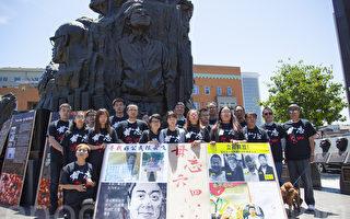 """加州民众奥克兰""""坦克人""""雕塑前集会  纪念六四28周年"""