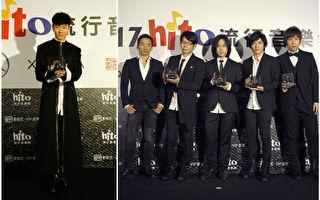 2017年hito流行音乐奖揭晓,林俊杰(左起)与五月天各拥4奖为大赢家。(台北之音提供)