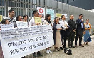 香港民團請願促房署自行管理街市