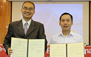 学术新南向 首届台越法律国际学术研讨会