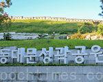 組圖:首爾城郭路 領略史跡欣賞美景